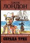 купить книгу Джек Лондон - Сердца трех