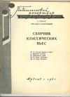 - Сборник классических пьес. 5 - 7 класс для альта и фортепиано. Серия Педагогический репертуар музыкального училища.