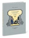 Купить книгу Лесков, Н. С. - Очарованный странник