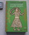 Купить книгу Рушди Салман - Прощальный вздох Мавра