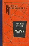 Купить книгу Безуглов - Мафия