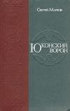 Купить книгу Марков С. - Юконский ворон