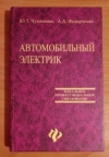 купить книгу Чумаченко, Ю.Т. - Автомобильный электрик. Электрооборудование системы автомобилей