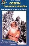 Купить книгу Ю. Г. Золотарев - Советы Порфирия Иванова. Как научиться жить не болея