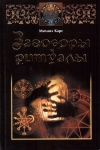 Купить книгу Михаил Карс - Заговоры и ритуалы