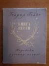 Купить книгу Гейне Генрих - Книга песен. Переводы русских поэтов