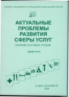 - Актуальные проблемы развития сферы услуг