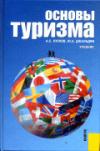 Купить книгу Кусков, А.С. - Основы Туризма