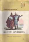 купить книгу Шторм Г. П. - На поле Куликовом