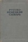 Никонова - составитель - Русско-немецкий словарь