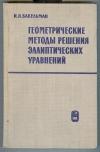 Купить книгу Бакельман И. Я. - Геометрические методы решения эллиптических уравнений.
