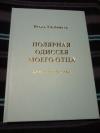 Купить книгу Хлебников И. Ю. - Полярная одиссея моего отца. Книга воспоминаний