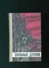 купить книгу Медведев Д. - Сильные духом.