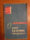 """купить книгу Суслова Ф. М. - О книге В. И. Ленина """" Что делать? """""""