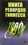 Купить книгу  - Книга рекордов Гиннесса 1999