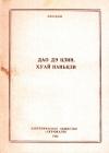 Купить книгу Лао-Цзы, В. Перелешин, Л. Е. Померанцева - Дао Дэ Цзин. Хуайнань Цзи