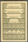 - Памятники литературы Древней Руси. Середина XVI века.