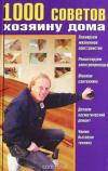Купить книгу Гаврилова, О.М. - 1000 советов хозяину дома