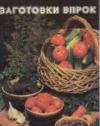 Купить книгу [автор не указан] - Заготовки впрок