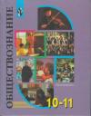 Купить книгу Никитин, А.Ф. - Обществознание. 10-11 класс