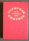 Стендаль - Пармская обитель