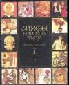 Купить книгу ред. Токарев, С. А. - Мифы народов мира В 2 томах
