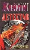 Купить книгу Артур Хейли - Детектив