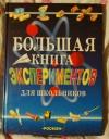 Купить книгу  - Большая книга экспериментов для школьников