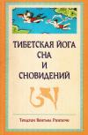 Купить книгу Тендзин Вангьял Ринпоче - Тибетская йога сна и сновидений
