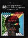 Купить книгу Тимофеев, А.В. - Информатика и компьютерный интеллект