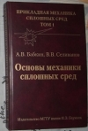 купить книгу Бабкин А. В., Селиванов В. В. - Основы механики сплошных сред(т. 1)