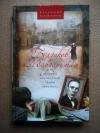 Купить книгу В. Колганов - Булгаков и Маргарита, или История несчастной любви Мастера