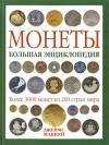 Купить книгу Маккей Джеймс - Монеты. Большая энциклопедия