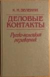 Купить книгу Зеленин, К. И. - Деловые контакты: Русско-немецкий разговорник