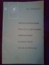 Купить книгу Лапидус Б. А. - Интенсификация процесса обучения иноязычной устной речи (пути и приемы)