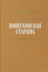 Купить книгу Салтыков–Щедрин М. Е - Пошехонская старина.