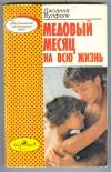 Обменять книгу Вулфолк, Д. - Медовый месяц на всю жизнь. Библиотечка настольных книг