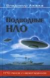 Ажажа Владимир Георгиевич - Подводные НЛО.