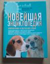 Купить книгу Билакевиц Джерелин Дж. - Новейшая энциклопедия воспитания и обучения собак