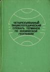 Купить книгу Щукин, И.С. - Четырехъязычный энциклопедический словарь терминов по физической географии (русско-англо-немецко-французский)