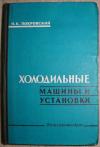 Купить книгу Покровский, Н.К. - Холодильные машины и установки