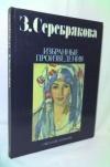 Купить книгу Савицкая, Т. А. - З. Серебрякова. Избранные произведения