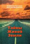 Купить книгу С. Э. Ермаков, Т. В. Фаминская - Тайны Живой Земли