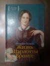 Купить книгу Гаскелл, Элизабет - Жизнь Шарлотты Бронте