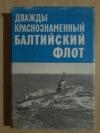 Купить книгу Гречанюк Н. М.; Дмитриев В. И.; Криницын Ф. С. и др. - Дважды Краснознаменный Балтийский флот