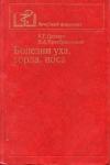 Купить книгу Пальчун, В.Т. - Болезни уха, горла, носа