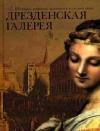 Купить книгу Геташвили Нина - Дрезденская галерея
