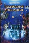 Купить книгу Джордж Басс - Подводная археология