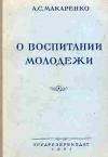 Купить книгу Макаренко, А.С. - О воспитании молодежи