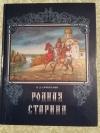Купить книгу Василий Дмитриевич Сиповский - Родная старина. Том 2